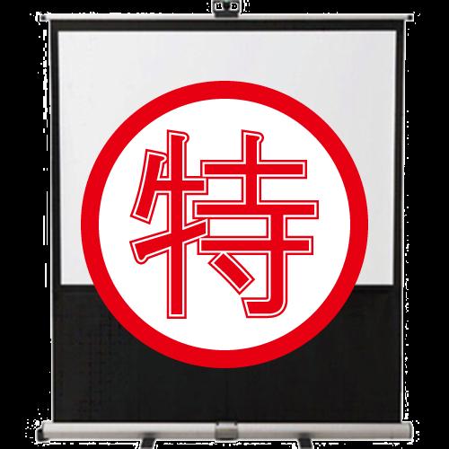 ★まる特/80インチ自立式スクリーン